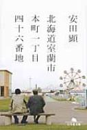 北海道室蘭市本町一丁目四十六番地 幻冬舎文庫