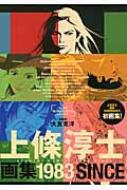 上條淳士画集 1983