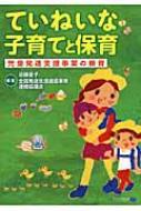 ていねいな子育てと保育 児童発達支援事業の療育