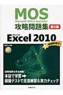 Microsoft Office Specialist攻略問題集 Microsoft Excel 2010