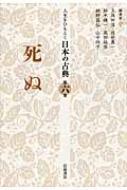 人生をひもとく日本の古典 第6巻 死ぬ