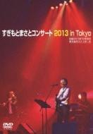すぎもとまさとコンサート2013 in Tokyo