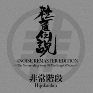 雑音伝説 +4NOISE REMASTER EDITION〜The Neverending Story Of The King Of Noise〜