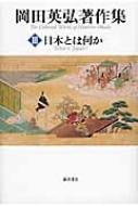 日本とは何か 岡田英弘著作集(全8巻)
