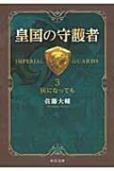 皇国の守護者 3 灰になっても 中公文庫