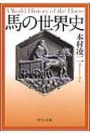 馬の世界史 中公文庫