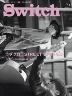 SWITCH 32-1 ���W �R�u�N�� STREET STORIES