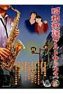 ピアノ伴奏譜 & ピアノ伴奏cd付 昭和歌謡アルトサックス