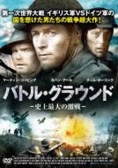 ローチケHMVMovie/バトル グラウンド -史上最大の激戦-