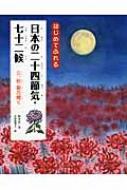 はじめてふれる日本の二十四節気・七十二候 菊花開く 3 秋