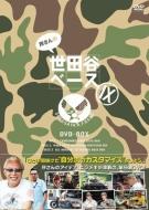 所さんの世田谷ベースIX DVD-BOX