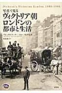 写真で見るヴィクトリア朝ロンドンの都市と生活