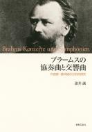 ブラームスの協奏曲と交響曲 作曲家・諸井誠の分析的研究