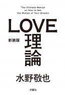 新装版「LOVE理論」