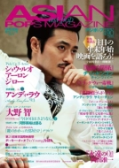 ASIAN POPS MAGAZINE 107号
