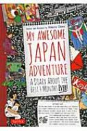 My Awesome Japan Adventure A Diary About The Best 4