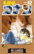 名探偵コナン 82 少年サンデーコミックス