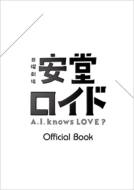 安堂ロイド〜A.I.knows LOVE?〜OFFICIAL BOOK