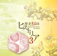 「歴史秘話 ヒストリア」オリジナル・サウンドトラック 3