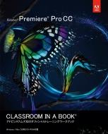 アドビ公式トレーニングブックAdobe Premiere Pro CC