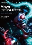 Mayaビジュアルエフェクト Maya Visual Effects The Innovator's Guide Second Edition日本語版