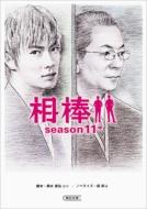 相棒season11 中 朝日文庫