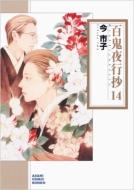 百鬼夜行抄 14 朝日コミック文庫
