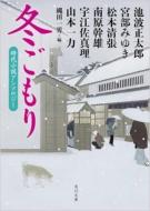 冬ごもり 時代小説アンソロジー 角川文庫