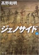 ジェノサイド 上 角川文庫