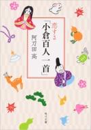 恋する「小倉百人一首」 角川文庫