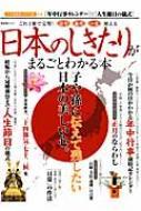 日本のしきたりがまるごとわかる本 晋遊舎ムック