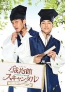 トキメキ☆成均館スキャンダル<ディレクターズカット版> スペシャルプライス DVD-BOX2