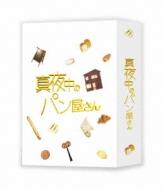 真夜中のパン屋さん Blu-ray-BOX