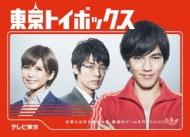 東京トイボックス DVD-BOX