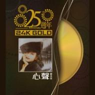 心聲 (25週年 24k Gold)