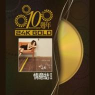 情意結 (10週年 24k Gold)