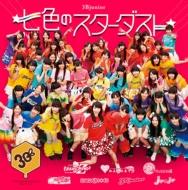 七色のスターダスト (+DVD)