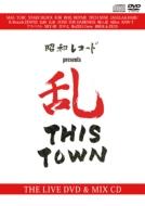 昭和レコード presents 乱 THIS TOWN (+DVD)
