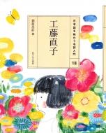 工藤直子 日本語を味わう名詩入門