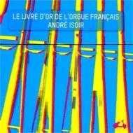 『フランス・オルガン音楽の至宝』 アンドレ・イゾワール(6CD)