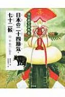 はじめてふれる日本の二十四節気・七十二候 4 冬 熊穴に蟄る