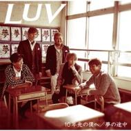 10年先の僕へ (+DVD)