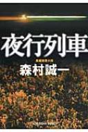 夜行列車 光文社文庫
