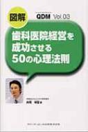 図解歯科医院経営を成功させる50の心理法則 Qdm