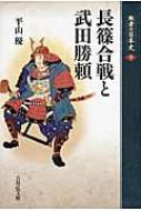 長篠合戦と武田勝頼 敗者の日本史