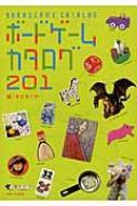 ボードゲームカタログ201