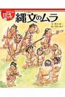 縄文のムラ 絵本版おはなし日本の歴史