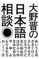 大野晋の日本語相談 河出文庫