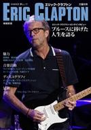 増補新版 エリック・クラプトン 文藝別冊