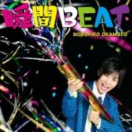 瞬間BEAT 通常盤【CD】